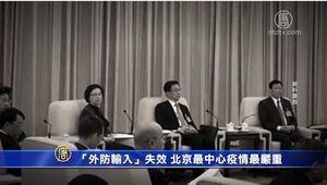 【禁聞】「外防輸入」失效 北京最中心疫情最嚴重