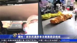 爆料:很多武漢患者活著被裹上屍袋燒掉