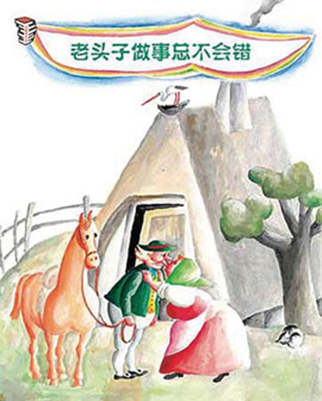 安徒生童話《老頭子做事總是對的》繪本封面。(網絡圖片)