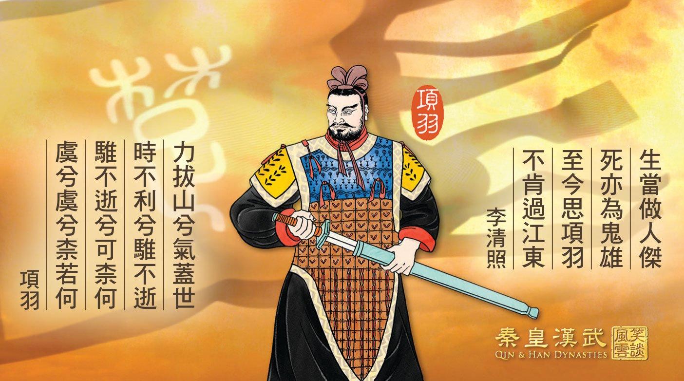 項羽在中國的歷史上留下了一個非常鮮明的霸王形象。(圖/新唐人電視台)