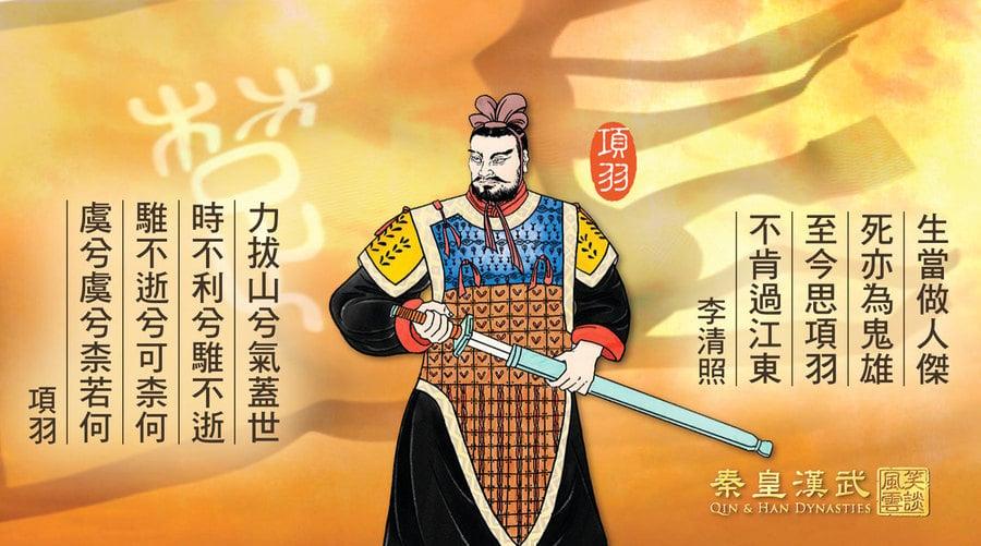 【笑談風雲】秦皇漢武 第十六章 四面楚歌(2)