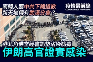 【疫情最前線】南韓人要中共下跪道歉 新天地傳有武漢分會?