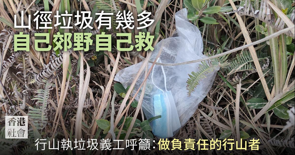 武漢肺炎疫情下,不少市民選擇到郊外呼吸新鮮空氣,人流眾多,同時亦為香港郊野帶來垃圾為患的問題。(上山下海執垃圾GoGo Clean Up提供)