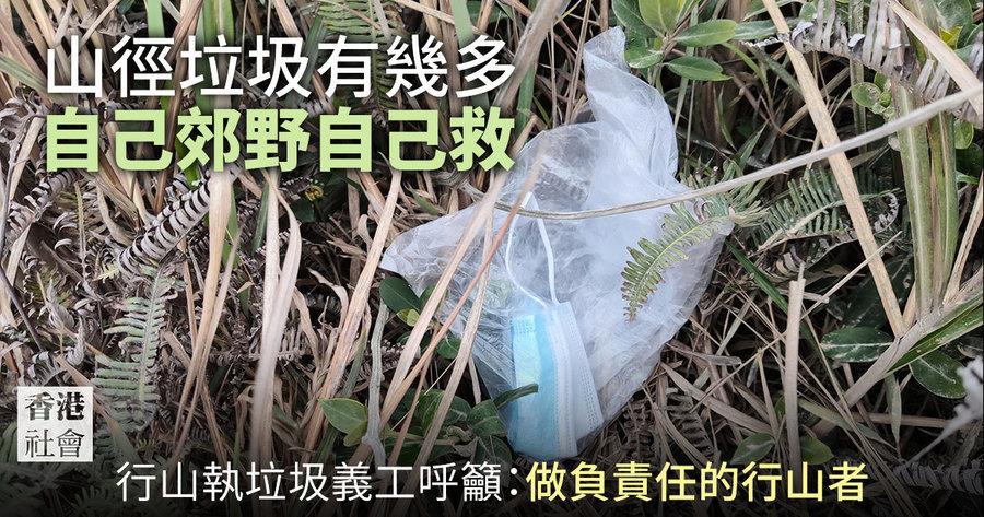山徑垃圾有幾多 自己郊野自己救