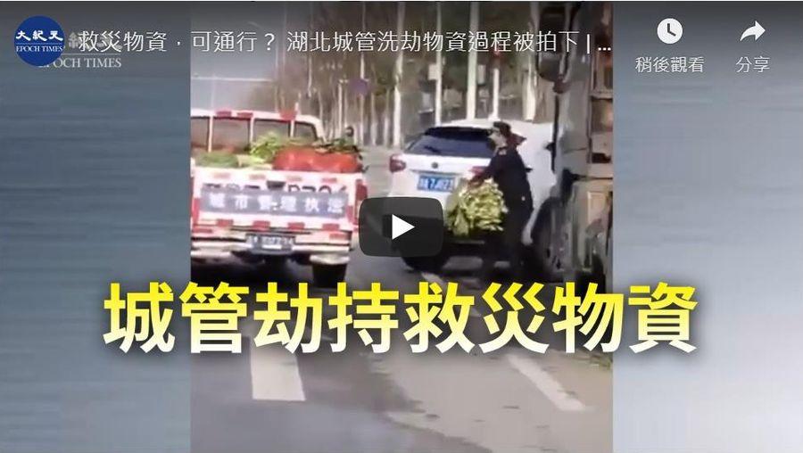 武漢城管攔截一輛從四川運來蔬菜的物資車,並搶走車上的蔬菜。影片拍攝者說,這是四川運過來的救災物資,告訴城管不要拿,城管卻非要拿,「跟土匪沒有區別」。(影片截圖)