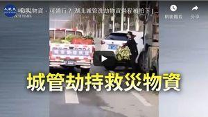 影片:物資緊缺 荊州救災物資「領導先拿」