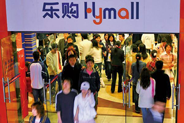 英國最大零售商樂購退出中國