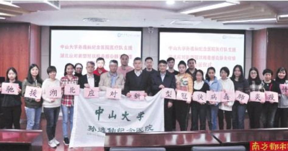 2020年1月25日,廣東128名醫生除夕馳援武漢9家三甲醫院。圖為中山大學孫逸仙紀念醫院馳援武漢的醫療隊。(網路資料)