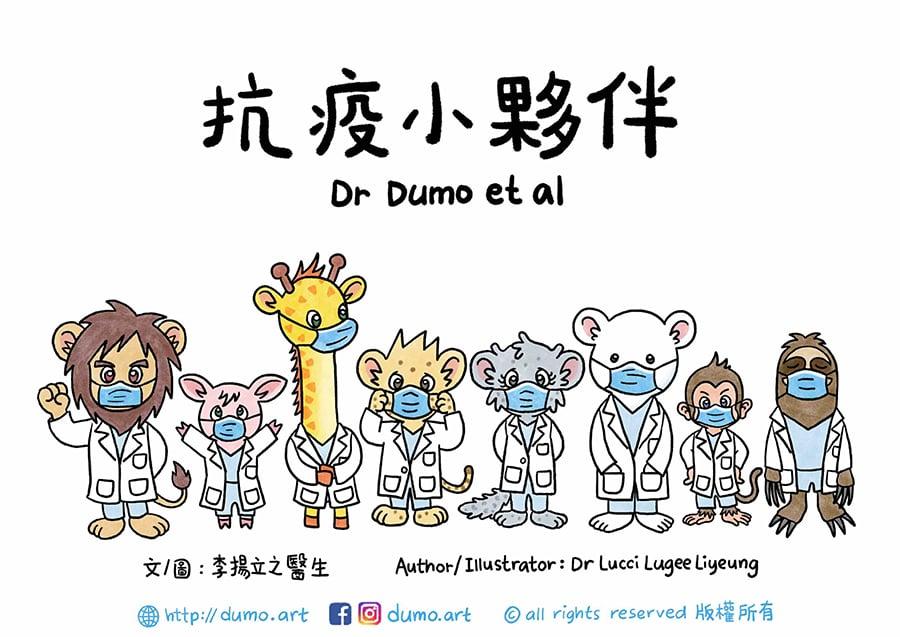 《抗疫小夥伴》(Dr Dumo et al)在網絡上大熱,小朋友可以透過通俗易懂的圖畫和文字,了解武漢肺炎的防疫資訊。(Dumo Facebook)