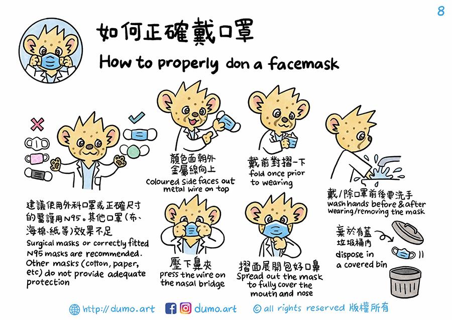 《抗疫小夥伴》中圖文並茂教小朋友如何正確戴口罩。(《抗疫小夥伴》內頁)