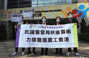 政黨抗議醫管局  對罷工醫護秋後算賬
