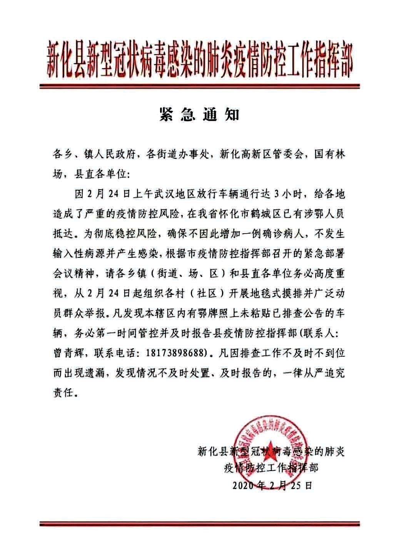 湖南婁底市新化縣就武漢解封發出的緊急通知。(網絡圖片)