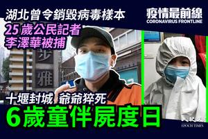 【疫情最前線】十堰封城 爺爺猝死 6歲童伴屍數日