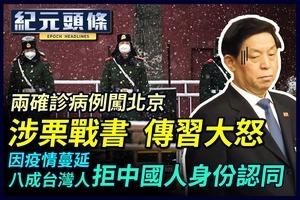 【紀元頭條】兩確診病例闖北京 涉栗戰書 傳習大怒