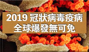 《科學》和《自然》同時警告:武漢肺炎全球爆發已不可避免!