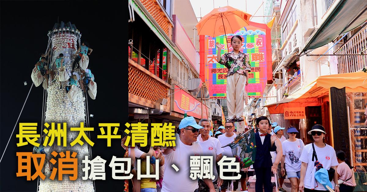 今年的長洲太平清醮將取消搶包山、飄色。(大紀元資料圖片)