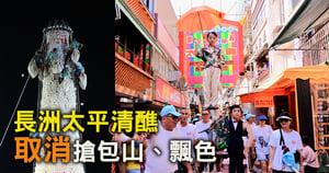 長洲太平清醮取消搶包山、飄色