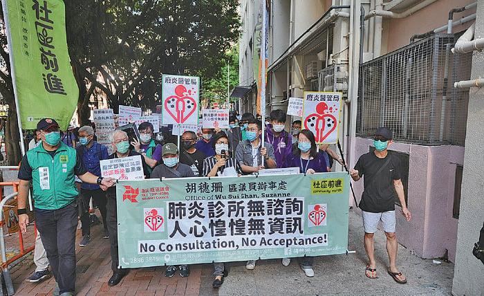 油麻地數十居民遊行 反對區內設指定診所