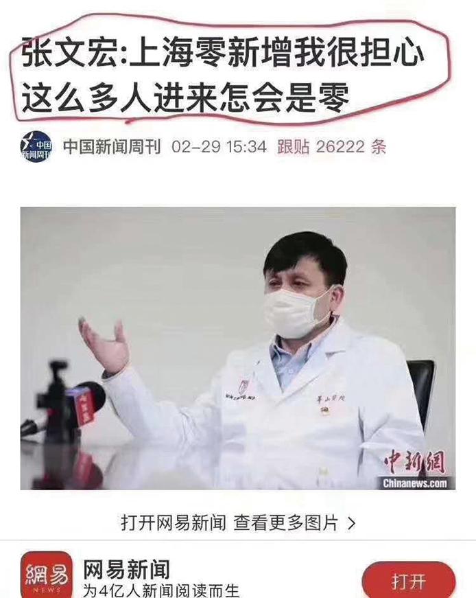 張文宏接受媒體專訪直接否認鍾南山關於疫情源地的說法。(網絡截圖)