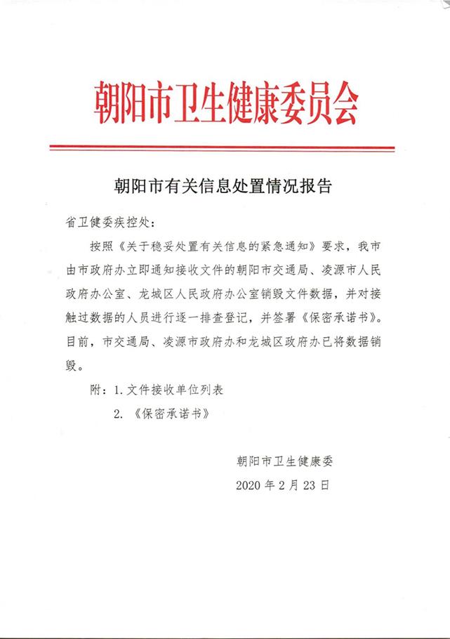 遼寧朝陽市衛健委按照省衛健委的要求,匯報銷毀新冠病毒內部材料的情況。(大紀元)