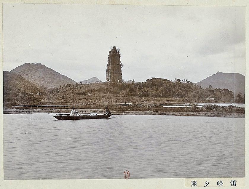 民國初期的雷峰塔,杭州二我軒照相館拍攝,1911年。(公有領域)
