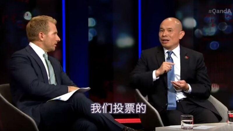 中國駐澳大使王晰寧在澳洲廣播公司ABC旗下節目《Q+A》直播現場聲稱,中國人也有投票權。(影片截圖)