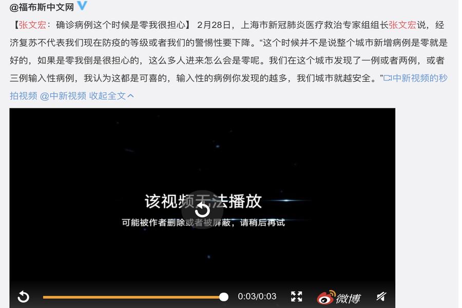 上海專家張文宏質疑目前出現的零確診病例。他有關內容的影片被刪除。(網絡截圖)