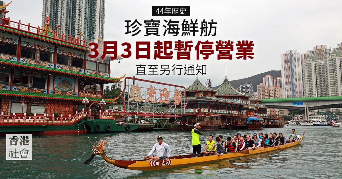 位於香港仔避風塘的珍寶海鮮舫,今日在官方網站宣佈,自3月3日起暫停營業,直至另行通知。(資料圖片)
