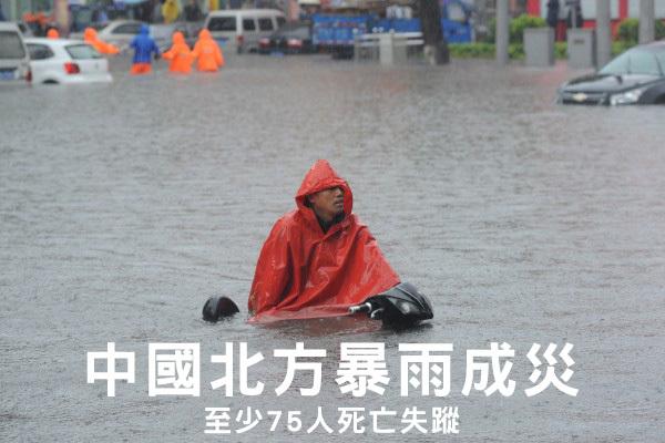 中國北方遭遇暴雨,圖為7月19日太原市民在街頭跋涉。(VCG/Getty Images)