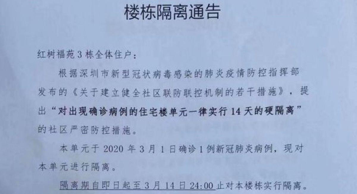 網傳深圳福保街道發佈的確診病例通告,顯示該小區內的紅樹福苑3棟有1人於3月1日被確診為中共肺炎患者,但當日深圳官方公佈的確診數卻為零。(網絡截圖)