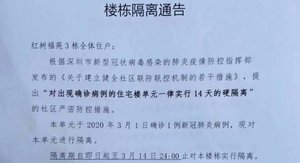 深圳數據造假被抓包 廣東疫情實時報告遭質疑