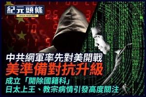 【紀元頭條】中共網軍率先對美開戰 美準備對抗升級  成立「開除國籍科」