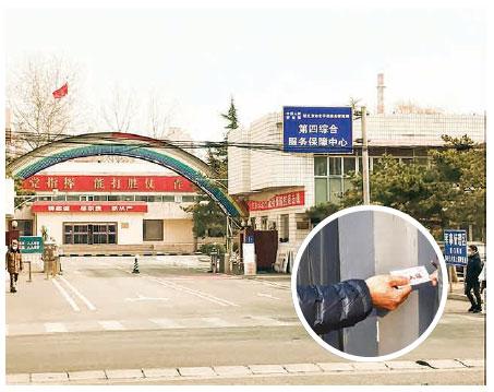 大圖:位於北京海澱區的一個軍隊大院。(大紀元)小圖:北京一社區出入憑通行證。(Getty Images)