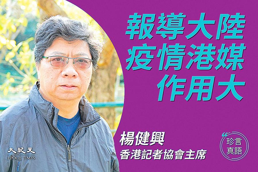 【珍言真語】記協主席楊健興:警惕中共輿論戰誤導
