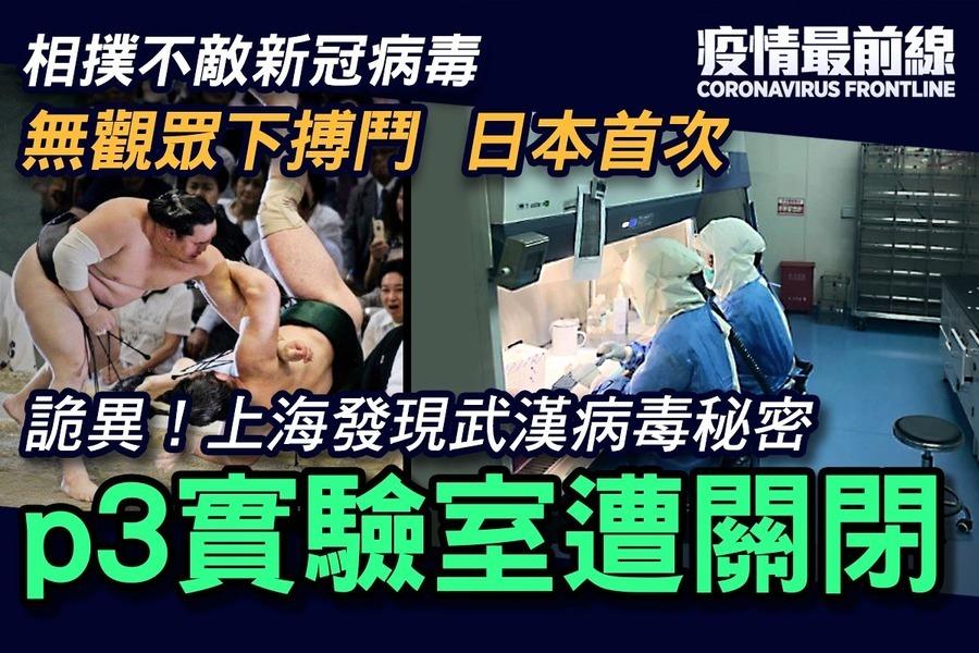 【疫情最前線】詭異!發現中共病毒祕密 上海p3實驗室突遭關閉