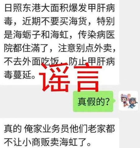 網絡熱傳日照市東港區爆發甲肝。官媒給聊天截圖打上了「謠言」標籤。(網絡圖片)