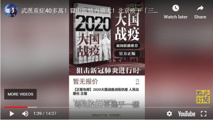 有網友發現,剛出版不久的《大國戰「疫」》一書,似乎突然下架了。中共肺炎(俗稱武漢肺炎、新冠肺炎)爆發到現在,外界總結髮現,北京當局其實並不像是在「戰疫」,而是在忙著另外的三大戰。(視頻截圖)