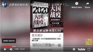 【新聞看點】《大國戰疫》突下架?北京忙3大戰