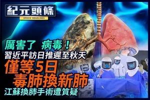 【紀元頭條】毒肺換新肺僅等5日 江蘇移植手術被質疑