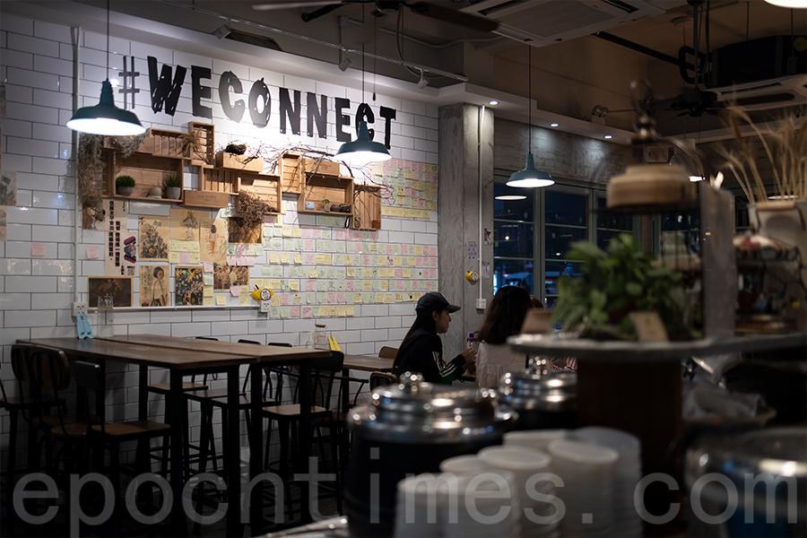 在餐廳內的另一面牆為連儂牆,貼滿了五彩繽紛的便利貼,提醒著港人不要忘記幾個月來的抗爭。(陳仲明/大紀元)