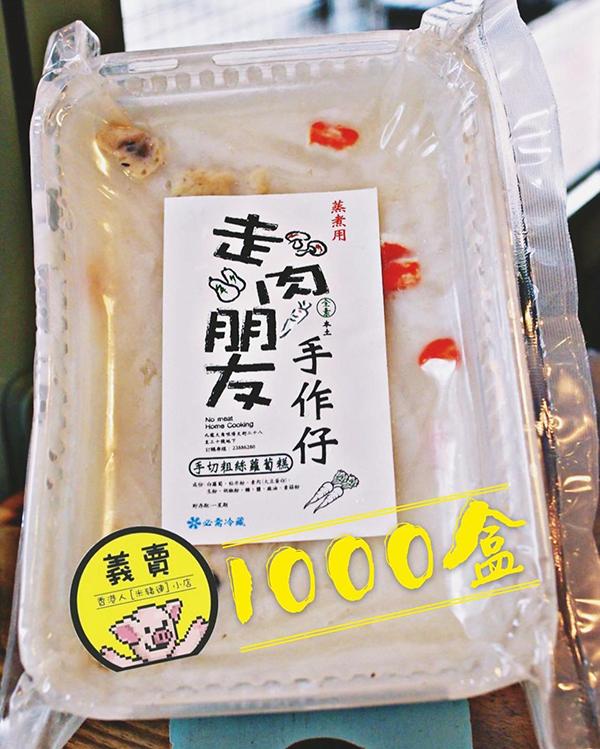 在中國新年前,餐廳決定義賣1000盒素蘿蔔糕作為賀年食品。(受訪者提供)
