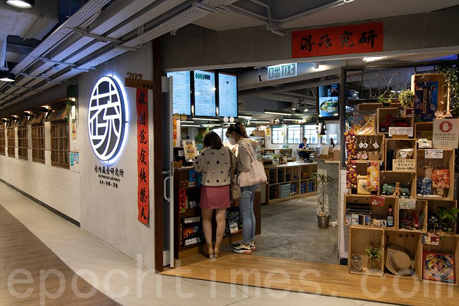姊妹素食餐廳「走肉蔬食硏究所」的一隅設立了義賣貨品架,擺放了許多「黃色」手作人的心意之作。(陳仲明/大紀元)