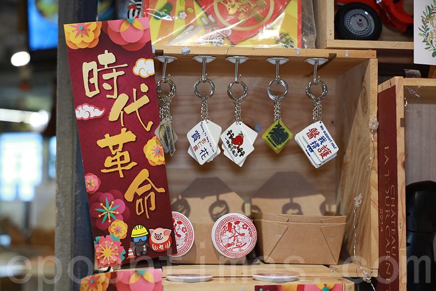 「走肉蔬食硏究所」門口的義賣貨品。(陳仲明/大紀元)