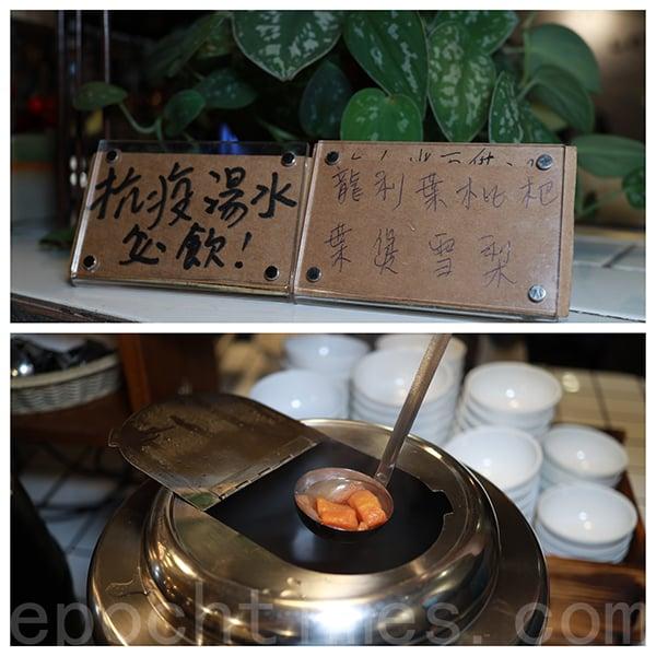 餐廳推出「抗疫」主題餐飲,如具有清肺、治肺熱咳嗽功效的龍脷葉枇杷葉雪梨湯。(陳仲明/大紀元)