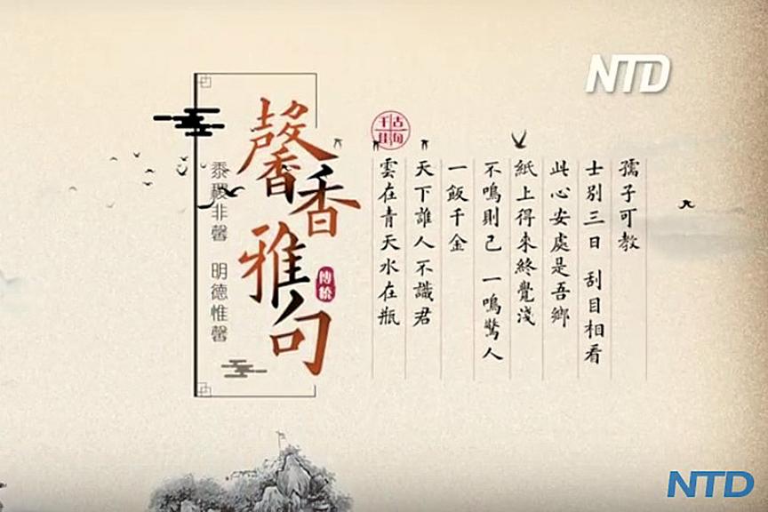馨香雅句(新唐人提供)