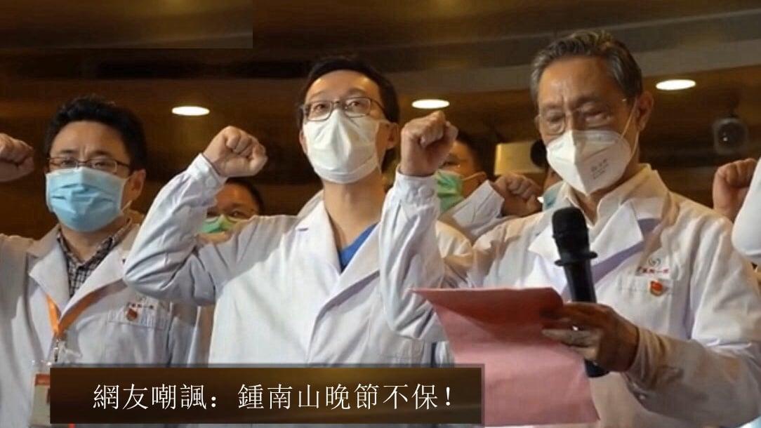 黨媒2020年3月3日報道,中共專家鍾南山領著兩名醫護人員「火線入黨」。(影片截圖)