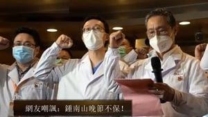 鍾南山領誓「火線入黨」 網友諷:火線送死!