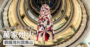 過千紙模造藝術裝置「萬家燈火」 銅鑼灣利園展出