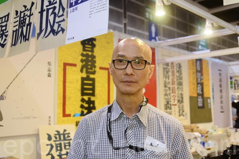 次文化堂社長彭志銘與另外兩名作者出新書《香港新政字》,他們創出許多與香港時政話題有關的合拼字,希望港人能以輕鬆的方式看時政書。(宋祥龍/大紀元)