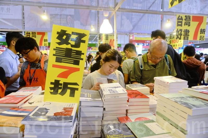 很多書商推出不同折扣和優惠吸引讀者,有些書籍低至半價,有書商則推出「優惠福袋」吸客。但亦有商戶認為速銷策略效用不大,改為力推精選書籍,包括近年興起的網絡小說,以特色取勝。(宋祥龍/大紀元)